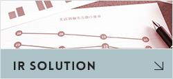 E-IR Solution